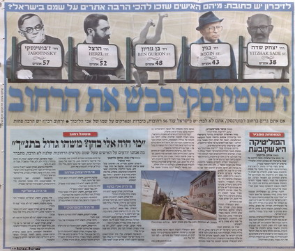 Yedioth on street names Thumb