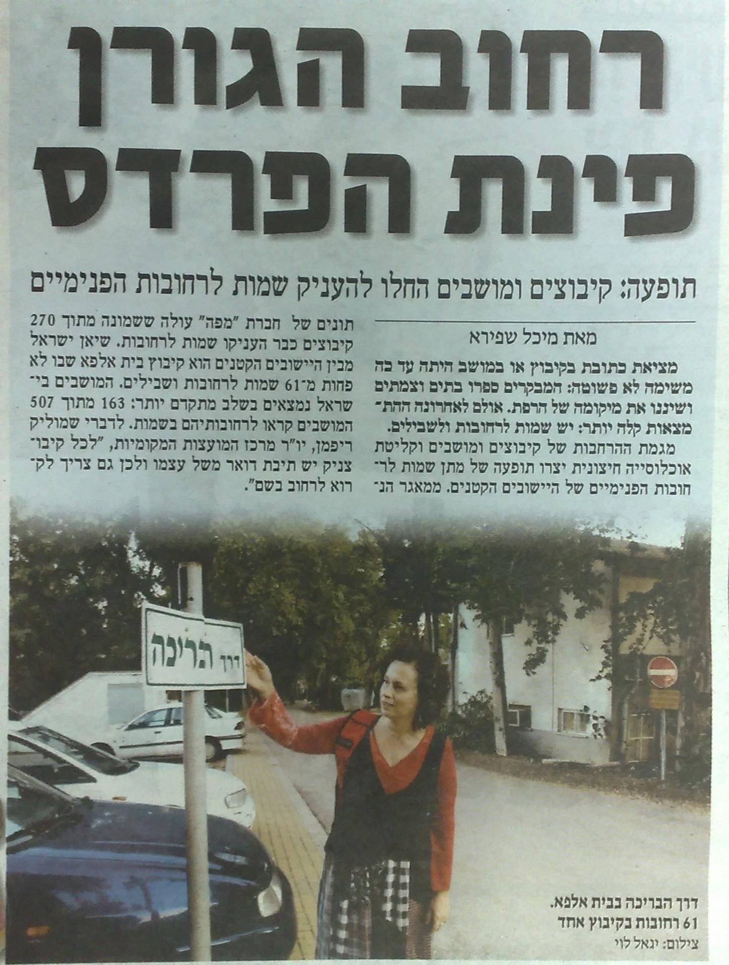 Maariv on Small set street name